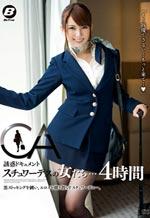 Women of Temptation Document Stewardess
