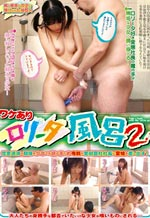 BKSP-325 - Teen Girls Bath With Something in Mind 2 