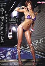 Kira-Kira Beautiful Black Gal Debut