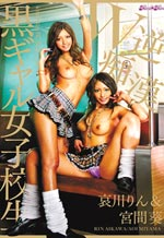 Kira-Kira Beautiful Asian Black Gal Duo