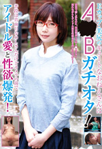 Japanese Amateur Love and Sexual Desire