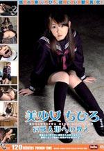 Taught To Chihiro Girl Japanese Doll