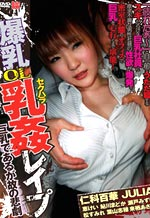 BOIN-088 - Sexual Rape Big Breasts OL