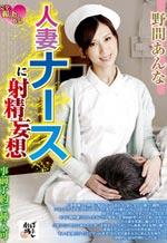 Married Nurse Delusion Ejaculation