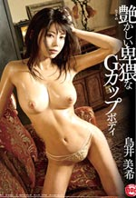 Captivatingly Indecent G-Cup Gorgeous Body