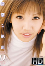 Hi-Def Straight sex action with Akina Ishiki