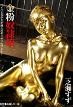 Gold Dust Beauty Submissive Woman