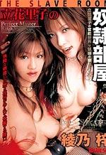 Perfect Lesbian Master Riko Tachibana