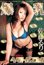Big Bomb Japanese Hardcore Porn