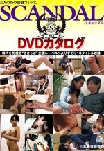 Scandal DVD Catalog AV Compilation