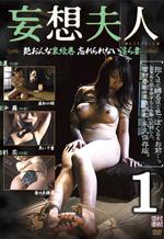 Japanese Woman's Bondage Ordeal 1