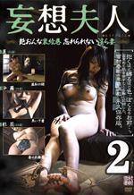 Japanese Woman's Bondage Ordeal 2