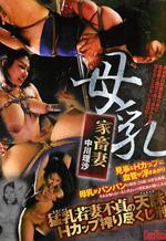 Nakagawa Risa Milk Wife Infidelity