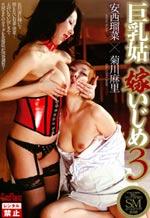 Japanese Lesbian Femdom