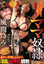 Hardcore Asian MILF Subject To Bondage