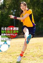 Former Japan Player Official AV Debut
