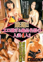 Married Asian Wives Erotic Seduction Fuck