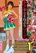 Cheer Squad Slut Cheerleader POV 1