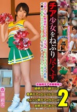 Cheer Squad Slut Cheerleader POV 2