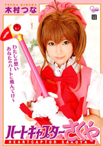 Asian Cosplay Slut Heartcaptor Sakuya