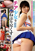 Japanese Cheerleader Hardcore AV Feature
