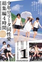 Japanese Futanari Lesbian Orgy Part 1