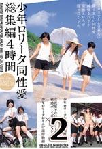 Japanese Futanari Lesbian Orgy Part 2