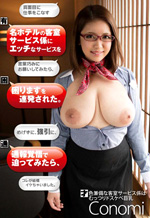 Conomi Department Busty Receptionist