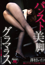 Looming is Pantyhose Glamorous Woman