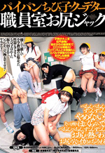 Playful Schoolgirls In The Teacher's Room