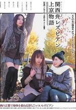 Kansai Dialect Lesbian, Tokyo Story