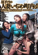 Watch Bullying Neighborhood Association - Rei Kitajima, Maki Tomoda, Miyuki Majima, Misato Kamiya