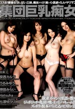 Busty Asian Ladies Group Erotomania