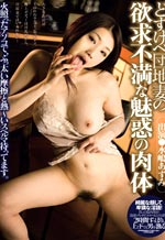 CRPD-374 - Beauty Wife Estate Body