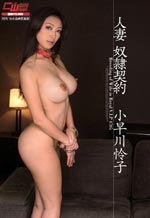 Kobayakawa Beauty Wife Sex Desire