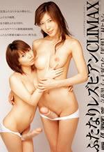 Hermaphrodite Lesbian Climax