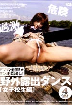 DAGA-04 – Amateur Outdoor Fuck Public Exposure