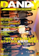 Schoolgirl Intersection Karaoke Box Vol.01