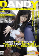 Chikan School Girl Fondled and Groped (DANDY-218A)