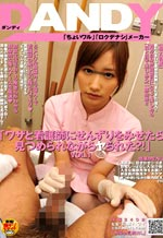 DANDY-228 - Nurse With Great Masturbation Skills (2CD)