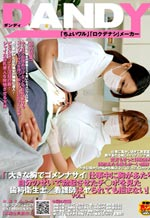 Big Breasts Nurse and Dental Assistant