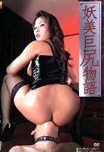 Japanese Female Dominatrix