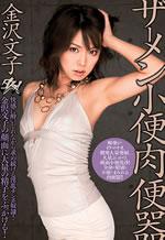 Asian Semen Female Sex Object