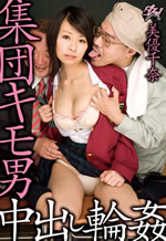 Nakadashi Gangbang with Older Men