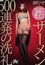 Bukkake facials and cumshots on slut Risa Misaki
