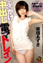 JAV Star Azusa Itagaki Power In Bukkake