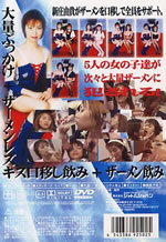 Bukkake Collection WCast Digest 2 DBL-02