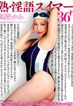 Harajuku Swimmer Gorgeous AV Star