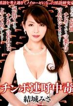Cock Blast Poisoning With Misa Yuki
