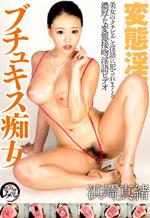 Asian Hardcore Slut Point View Lewdness